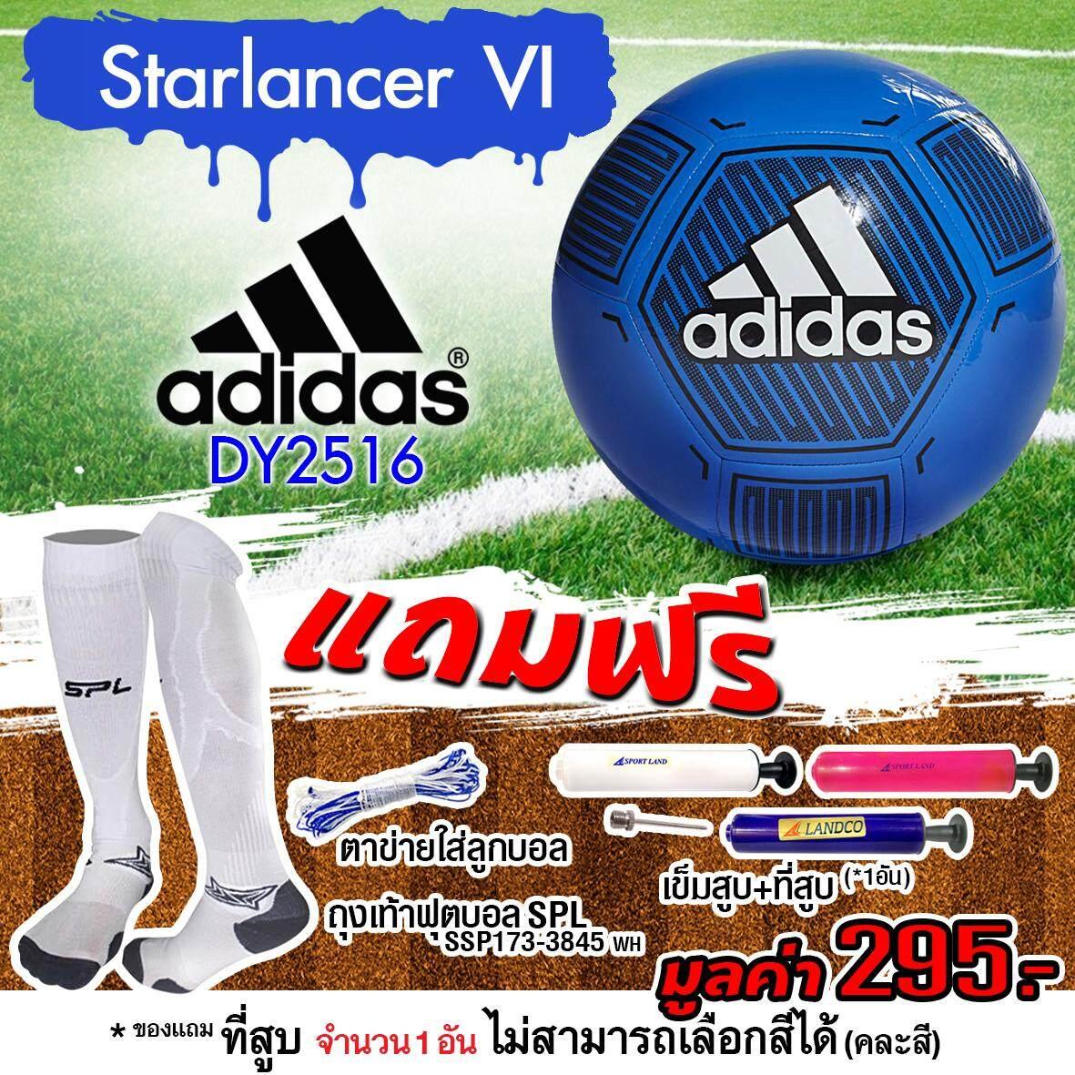 สอนใช้งาน  ระนอง Adidas ฟุตบอลหนัง อาดิดาส Football Starlancer VI DY2516(500) แถมฟรี ตาข่ายใส่ลูกฟุตบอล + เข็มสูบสูบลม + สูบมือ SPL รุ่น SL6 + ถุงเท้าฟุตบอล Striker 17.3 WH