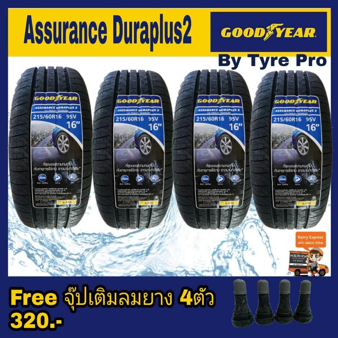 ประกันภัย รถยนต์ 2+ กรุงเทพมหานคร Goodyear ยางรถยนต์ 215/60R16 รุ่น Assurance Duraplus2(4 เส้น)