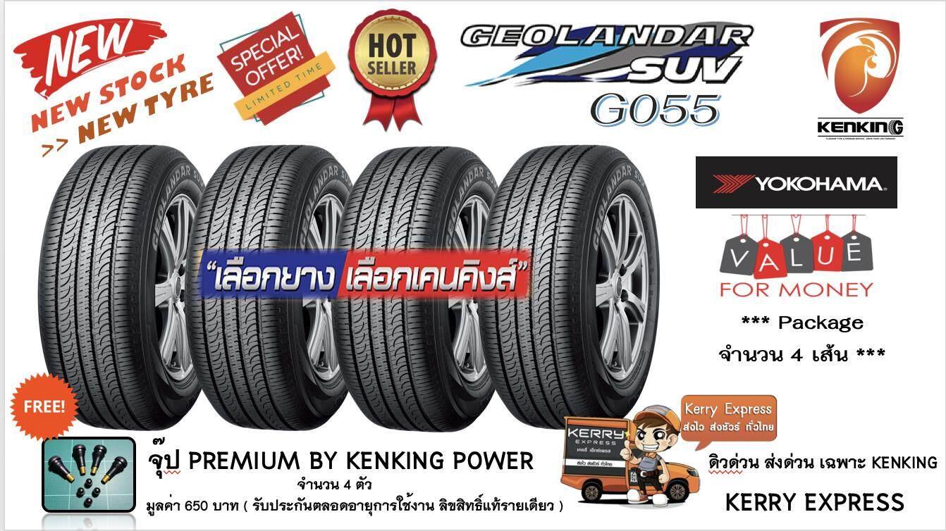 ประกันภัย รถยนต์ ชั้น 3 ราคา ถูก พะเยา ยางรถยนต์ขอบ16 Yokohama โยโกฮาม่า 215/65 R16 Geolandar SUV G055 New !! ปี 2019 !! (จำนวน 4 เส้น)  FREE !! จุ๊ป PREMIUM BY KENKING POWER 650 บาท MADE IN JAPAN แท้ (ลิขสิทธิืแท้รายเดียว)