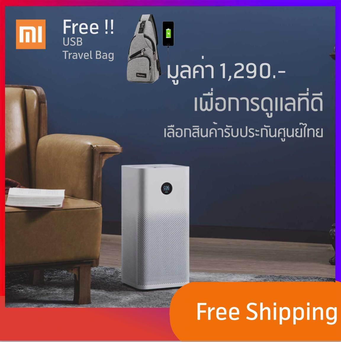 ทำบัตรเครดิตออนไลน์  ภูเก็ต กรองฝุ่น PM2.5  Mi Air Purifier 2s พร้อมส่งทันที ประกันศูนย์ไทย กรอง