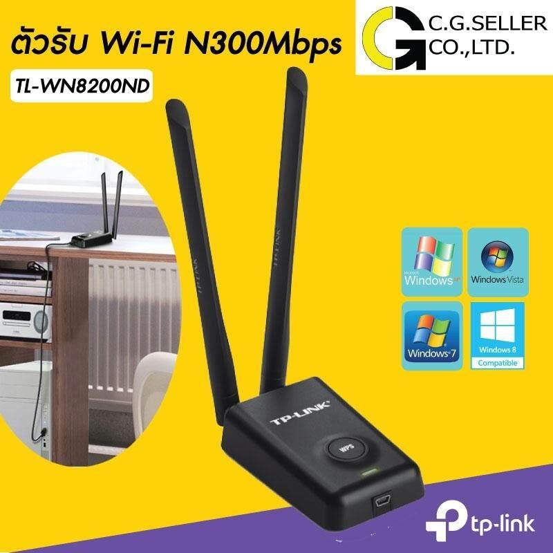 TP-LINK TL-WN8200ND ส่งฟรีKERRYประกันศูนย์ตลอดชีพ 300Mbps High Power Wireless USB Adapter