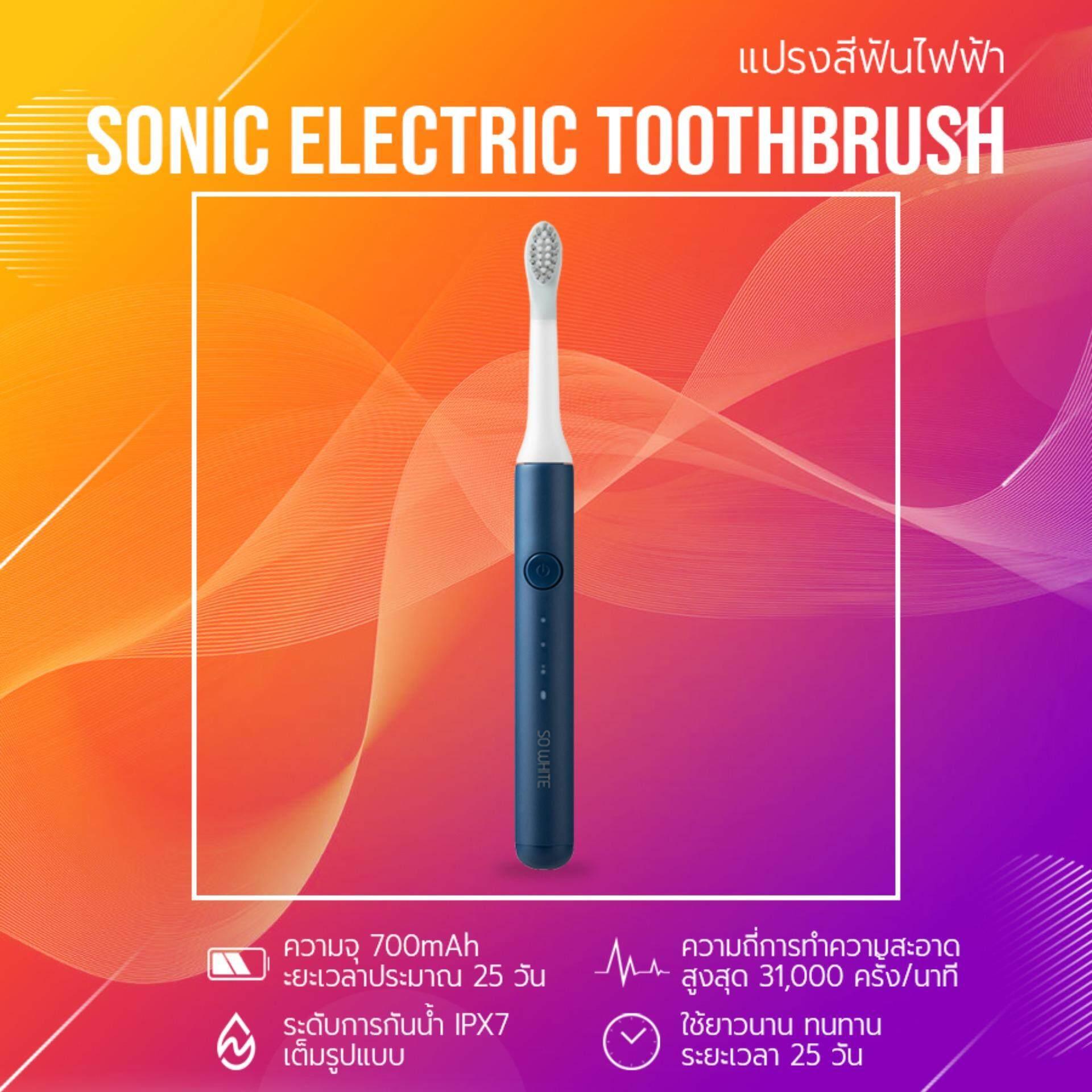 แปรงสีฟันไฟฟ้า ช่วยดูแลสุขภาพช่องปาก เพชรบูรณ์ Xiaomi SO WHITE EX3: Sonic Electric Toothbrush แปรงสีฟันไฟฟ้า ความแรงสามระดับ