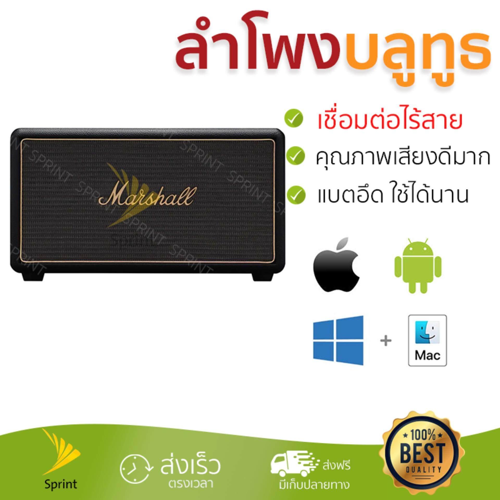 ราชบุรี จัดส่งฟรี ลำโพงบลูทูธ  Marshall Bluetooth Speaker 2.1 Stanmore Multi-Room Black เสียงใส คุณภาพเกินตัว Wireless Bluetooth Speaker รับประกัน 1 ปี