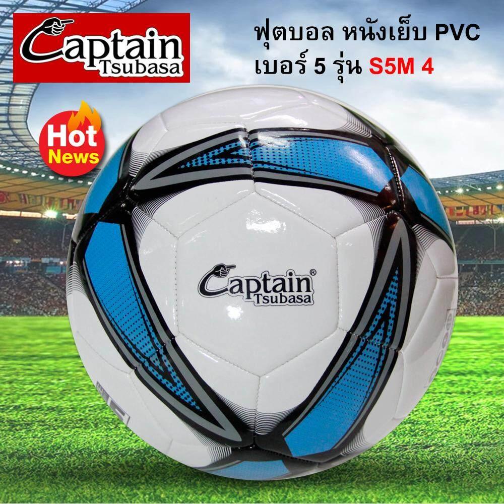 ยี่ห้อไหนดี  Captain Tsubasa  football ลูกฟุตบอล ลูกบอล  รุ่น S5M4 หนังเย็บ PVC เบอร์ 5