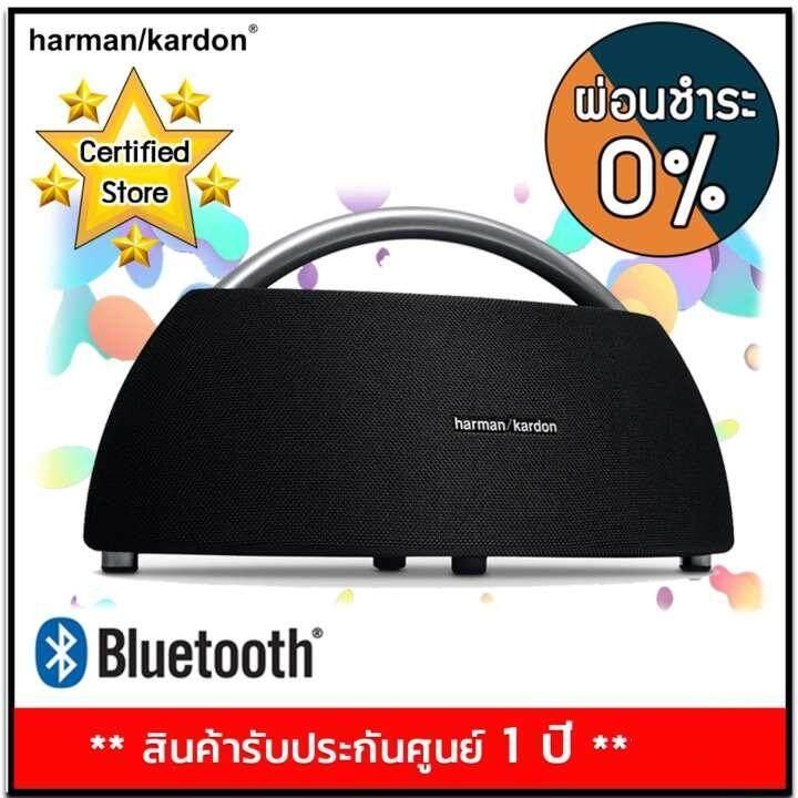 การใช้งาน  อ่างทอง Harman Kardon Bluetooth Speaker รุ่น GO+ Play Mini (Black)