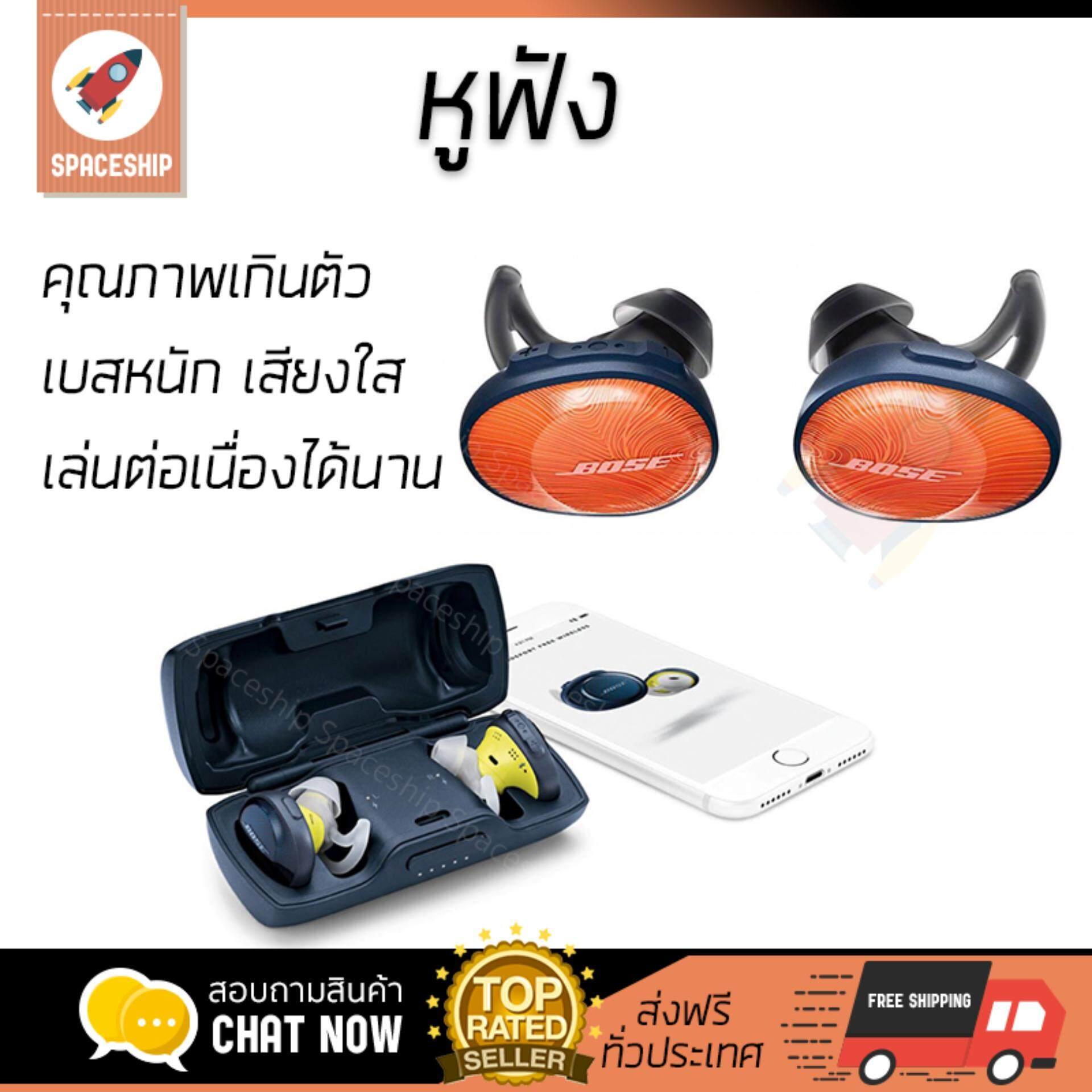 การใช้งาน  ตราด ของแท้ หูฟัง Bose SoundSport Free Wireless Headphones Orange เบสหนัก เสียงใส คุณภาพเกินตัว Headphone รับประกัน 1 ปี จัดส่งฟรีทั่วประเทศ
