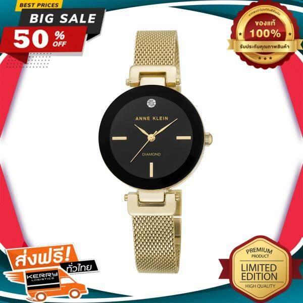 ลดสุดๆ WOW! นาฬิกาข้อมือคุณผู้หญิง ANNE KLEIN นาฬิกาข้อมือผู้หญิง รุ่นAK-2472BKGB สีทอง ของแท้ 100% สินค้าขายดี จัดส่งฟรี Kerry!! ศูนย์รวม นาฬิกา casio นาฬิกาผู้หญิง นาฬิกาผู้ชาย นาฬิกา seiko นาฬิกา c