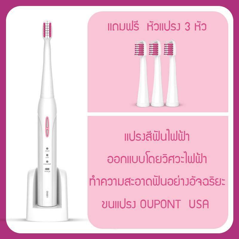 สมุทรสงคราม SANDE แปรงสีฟัน แปรงสีฟันไฟฟ้า Sonic SN901 แบบชาร์จ Electronic Toothbrush  สำหรับผู้ใหญ่ ด้ามเดี่ยวแถมหัวแปรง 3 หัว แพ็คคู่รักแถมหัวแปรง 4 หัว ถูกกว่า Super Marie