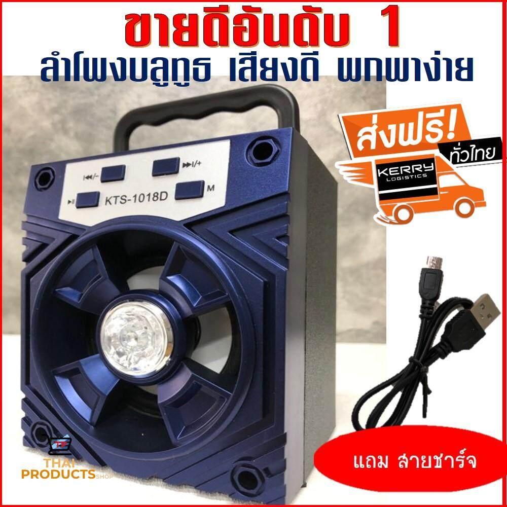 ขายดีมาก! (ส่งฟรี KERRY) สุดคุ้ม!! ลำโพงบลูทูธ Bluetooth เสียงดังสะใจ wireless  FM  TFcard เบสหนัก พกพาสะดวก รุ่นKTS-1018 (แถม สายชาร์จ)
