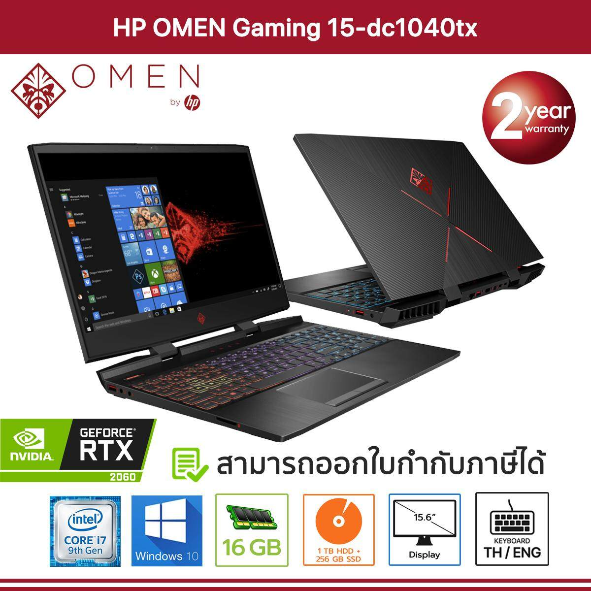 ยี่ห้อนี้ดีไหม  สงขลา HP OMEN Gaming 15-dc1040tx i7-9750H/16GB/1TB+256GB SSD/RTX2060 6GB/15.6/Win10 (Shadow Black)