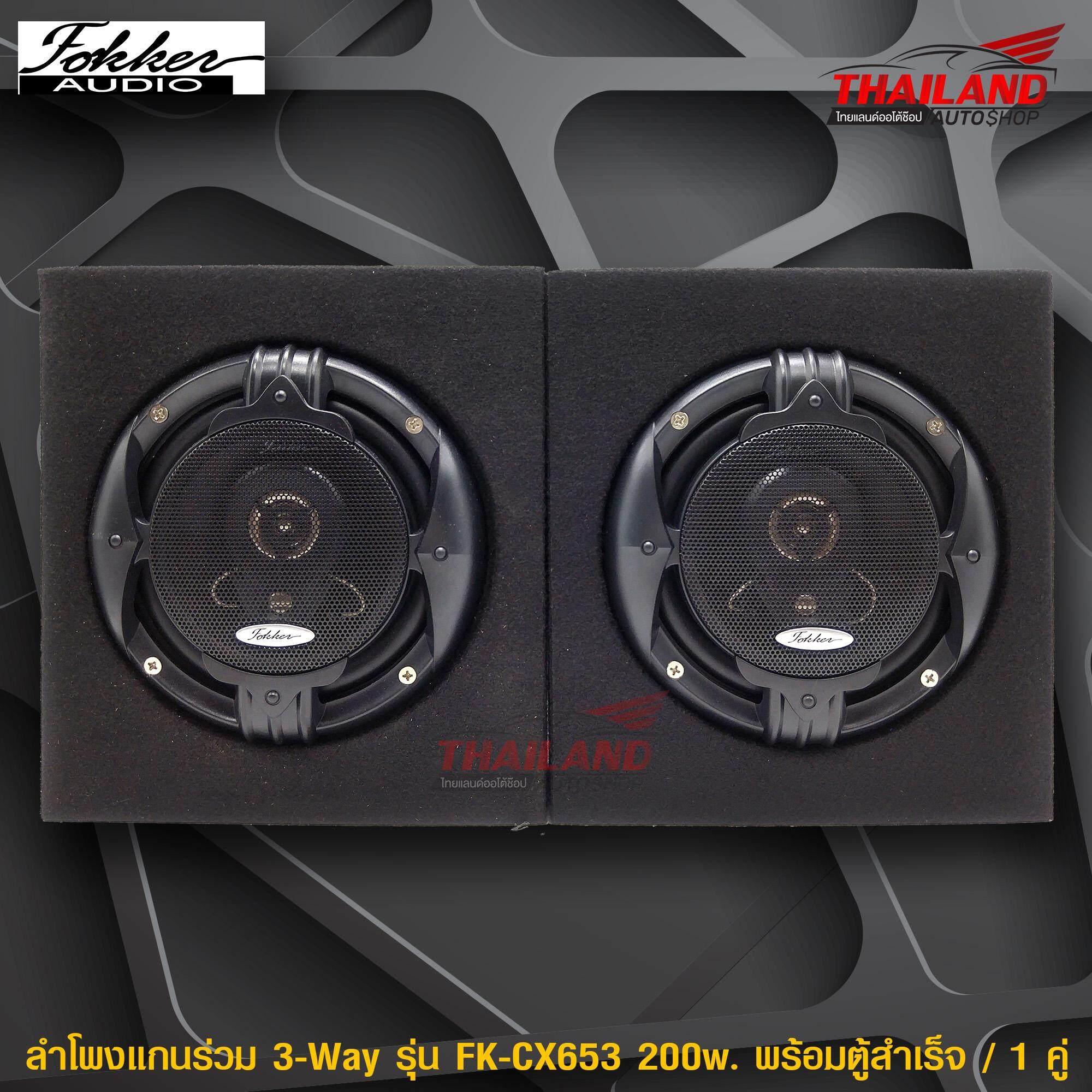 ตู้ลำโพง ขนาด 6.5 นิ้ว หุ้มพรมสีเทา + ลำโพง FOKKER FK-CX653 200w. / ชุด 2 ใบ