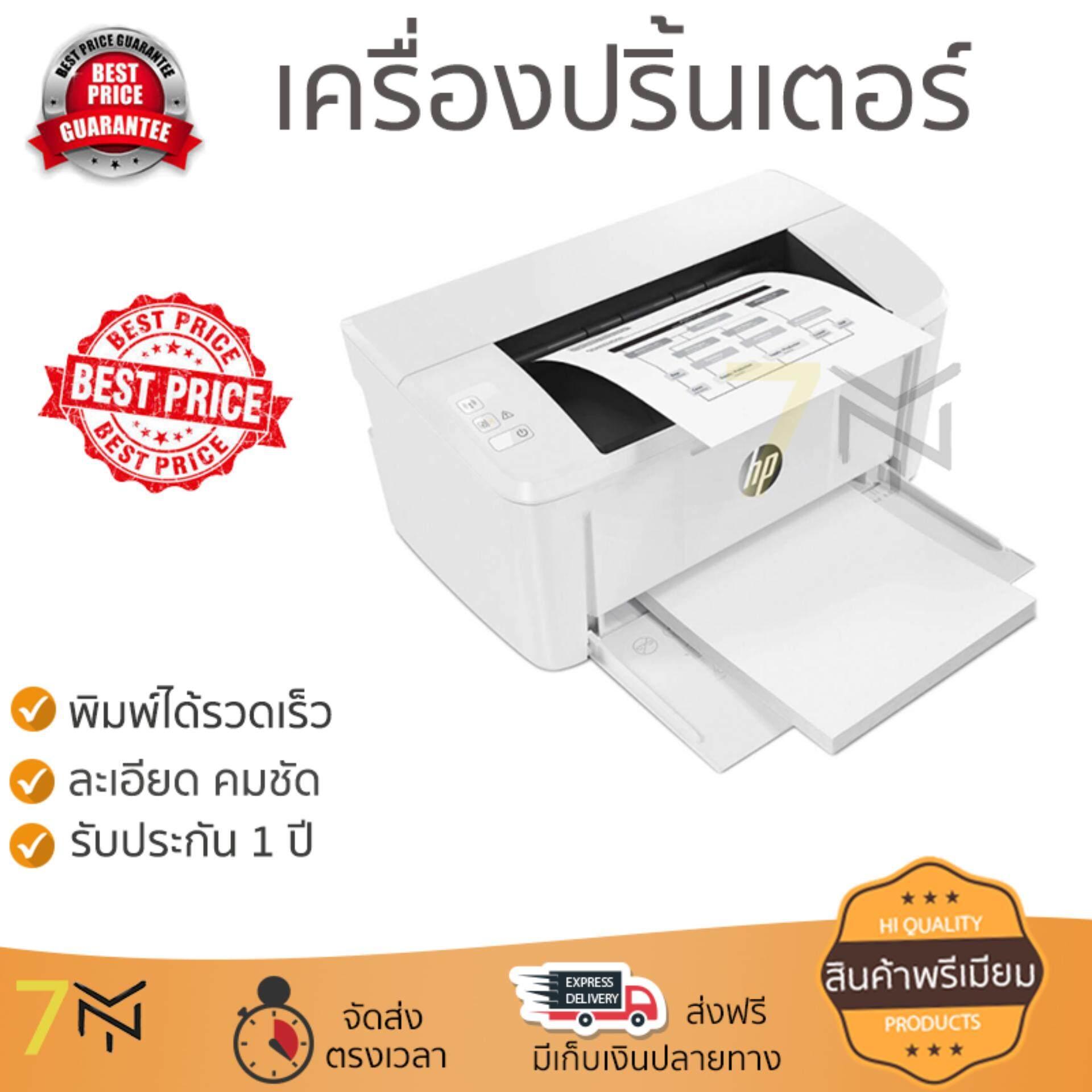 สุดยอดสินค้า!! โปรโมชัน เครื่องพิมพ์เลเซอร์           HP ปริ้นเตอร์ เลเซอร์ รุ่น PRO M15W             ความละเอียดสูง คมชัด พิมพ์ได้รวดเร็ว เครื่องปริ้น เครื่องปริ้นท์ Laser Printer รับประกันสินค้า 1 ป
