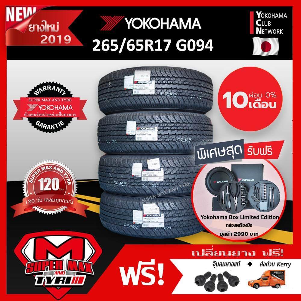 พัทลุง [ผ่อน 0%] 4 เส้นราคาสุดคุ้ม Yokohama 265/65 R17 (ขอบ17) ยางรถยนต์ รุ่น GEOLANDAR A/T G094 ยางใหม่ 2019 จำนวน 4 เส้น