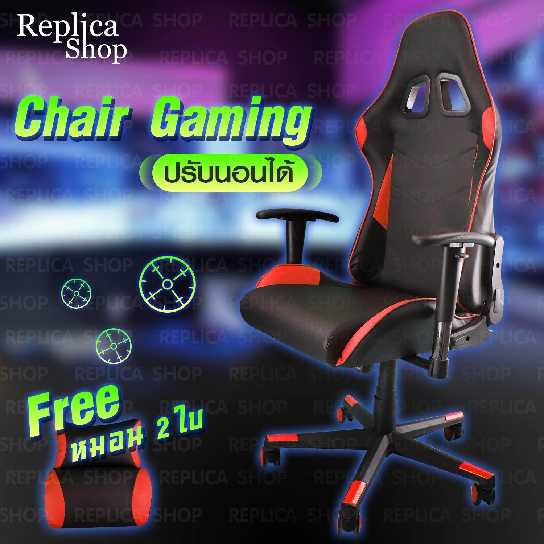 สอนใช้งาน  Replica Shop เก้าอี้สำนักงาน เก้าอี้ เก้าอี้เล่นคอม เก้าอี้ทำงาน เก้าอี้ผู้บริหาร Chair gaming