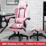การใช้งาน  MBK เก้าอี้เล่นเกม เก้าอี้เกมมิ่ง Gaming Chair ปรับความสูงได้ มีที่นวดในตัว รุ่น HM50