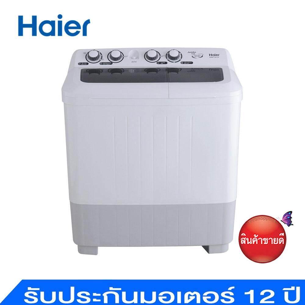 Haier เครื่องซักผ้า 2 ถัง รุ่น HWM-T120 OX (ซัก 12 กก./ปั่น 7.5 กก.) รับประกันตัวเครื่อง 1ปี ,รับประกันมอเตอร์ 12ปี