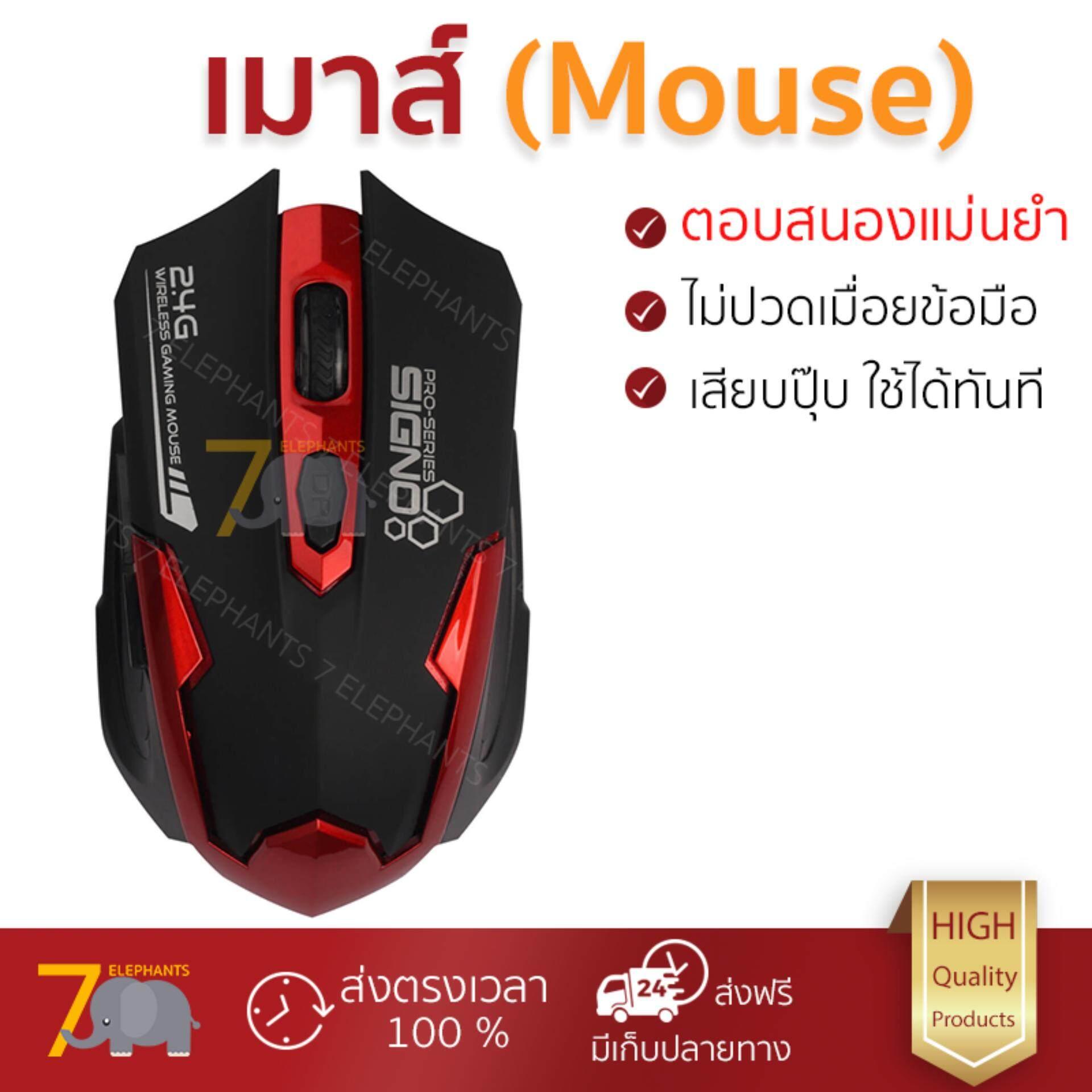 ขายดีมาก! รุ่นใหม่ล่าสุด เมาส์           SIGNO เมาส์เกมส์ (สีดำคาดแดง) รุ่น WM-191BR             เซนเซอร์คุณภาพสูง ทำงานได้ลื่นไหล ไม่มีสะดุด Computer Mouse  รับประกันสินค้า 1 ปี จัดส่งฟรี Kerry ทั่วป