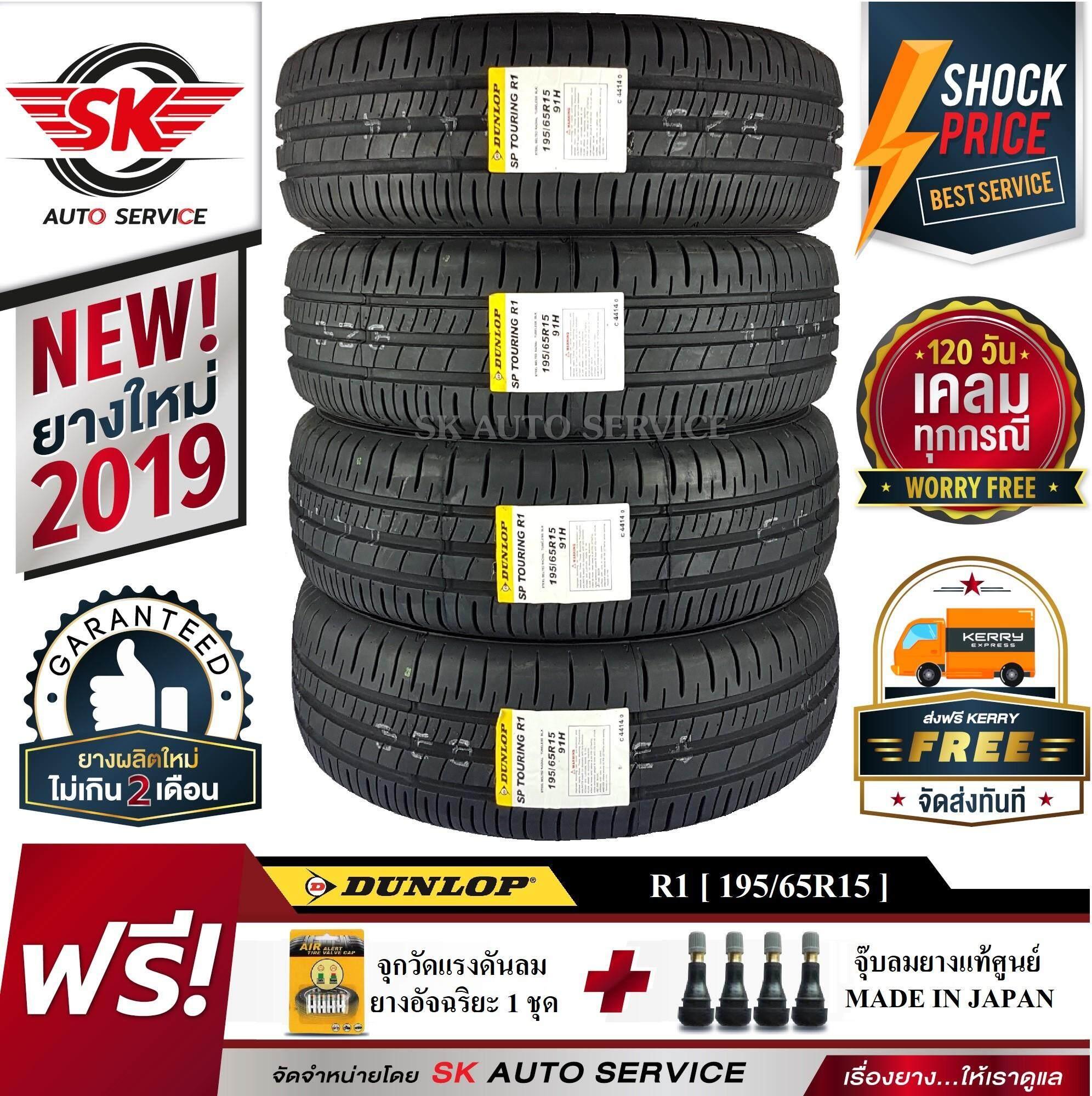 ประกันภัย รถยนต์ ชั้น 3 ราคา ถูก ปัตตานี DUNLOP ยางรถยนต์ 195/65R15 (เก๋งล้อขอบ 15) รุ่น SP TOURING R1 4 เส้น (ยางใหม่ปี 2019)