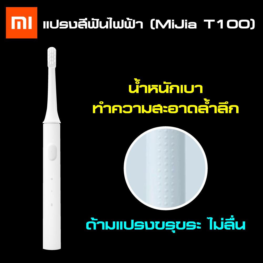 ขอนแก่น 【แพ็คส่งใน 1 วัน】Xiaomi MiJia T100 Sonic Electric Toothbrush แปลงสีฟันไฟฟ้า เปลี่ยนหัวได้ กันน้ำ พร้อมแท่นชาร์จ   ShoppingD