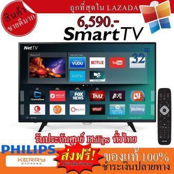 Philips สมาร์ททีวี Full HD Slim LED  ขนาด 32 นิ้ว รุ่น 32PFT5853S/67 *สินค้าไทย มาตรฐานส่งออก  รับประกันศูนย์ 1 ปี