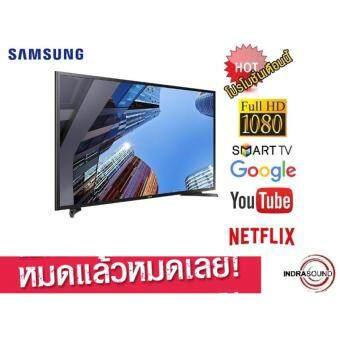 Samsung LED Smart TV Full HD 12080p  รุ่น UA49J5250AK 49''นิ้ว  USB เชื่อมต่อเพื่อชมภาพยนตร์ Youtbe google ก็เล่นสบายๆคุ้มค่าเงินที่จ่าย