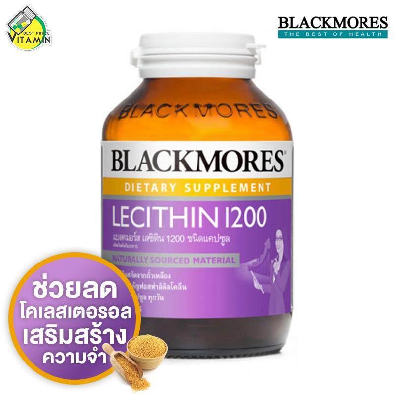 สอนใช้งาน  ปทุมธานี Blackmores Lecithin 1200 mg. แบลคมอร์ส เลซิติน [100 แคปซูล] ควบคุมระดับโคเลสเตอรอล ช่วยในการเสริมสร้างความจำ