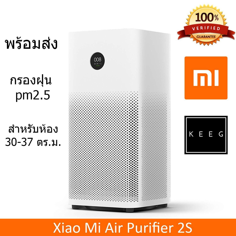 ยี่ห้อไหนดี  สงขลา  พร้อมส่ง  ขายดีมาก เครื่องฟอกอากาศ Xiao Mi Air Purifier 2S