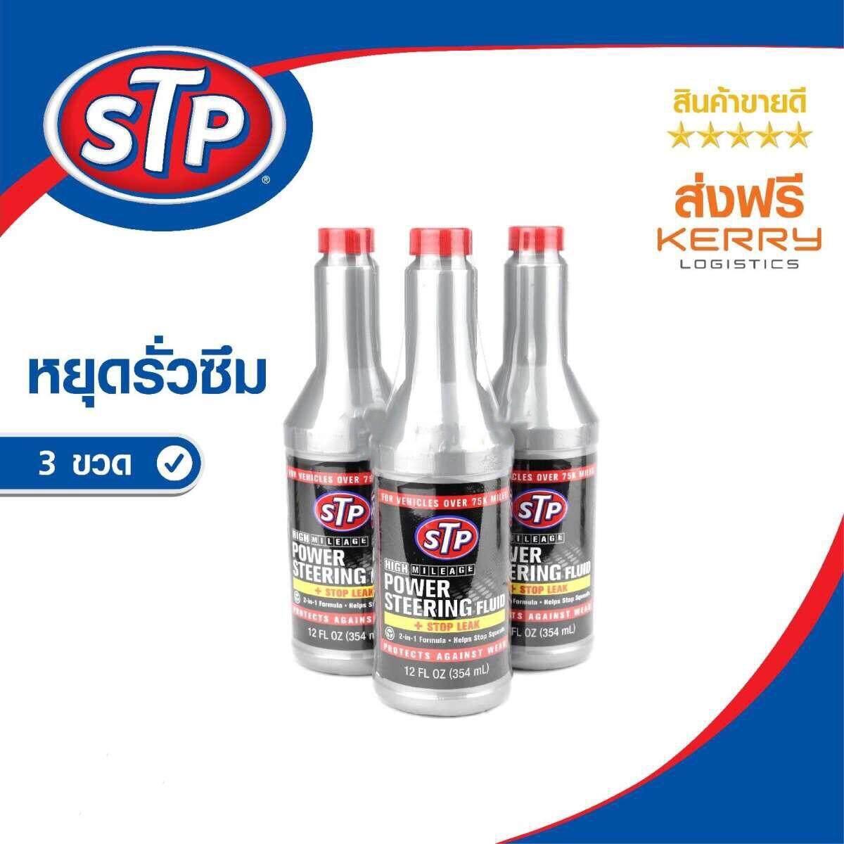 ขายดีมาก! ขายดีมาก STP น้ำมันพาวเวอร์สูตรหยุดการรั่วซึม ขนาด 354 มิลลิลิตร STP Power Steering Fluid + stop leak 354ml ซื้อ 3ขวด ราคาพิเศษ ส่งฟรี KERRY !!