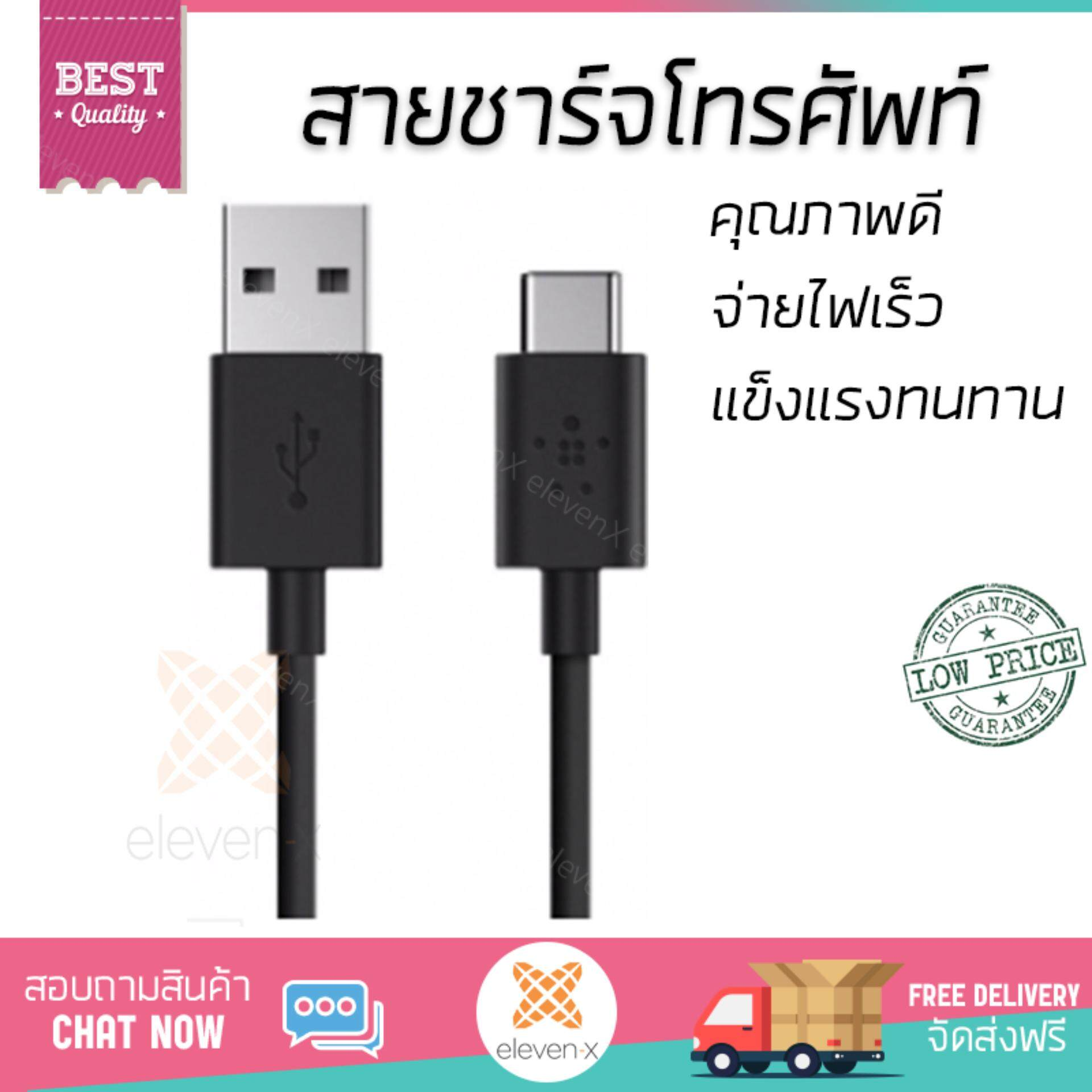 เก็บเงินปลายทางได้ ราคาพิเศษ รุ่นยอดนิยม สายชาร์จโทรศัพท์ Belkin MixIT USB-A to USB-C Cable 1.2M. Black (F2CU032bt04-BLK) สายชาร์จทนทาน แข็งแรง จ่ายไฟเร็ว Mobile Cable จัดส่งฟรี Kerry ทั่วประเทศ