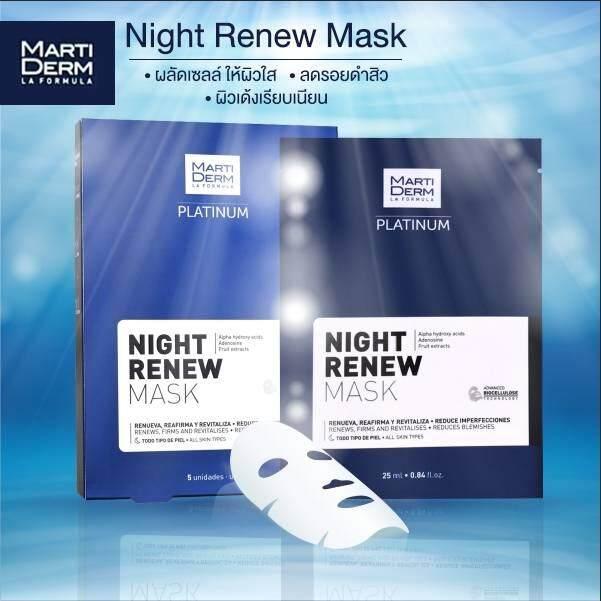 สุดยอดสินค้า!! MartiDerm Night Renew Mask สูตรกลางคืน (1กล่อง มีจำนวน 5ชิ้น) ส่งฟรี! kerry