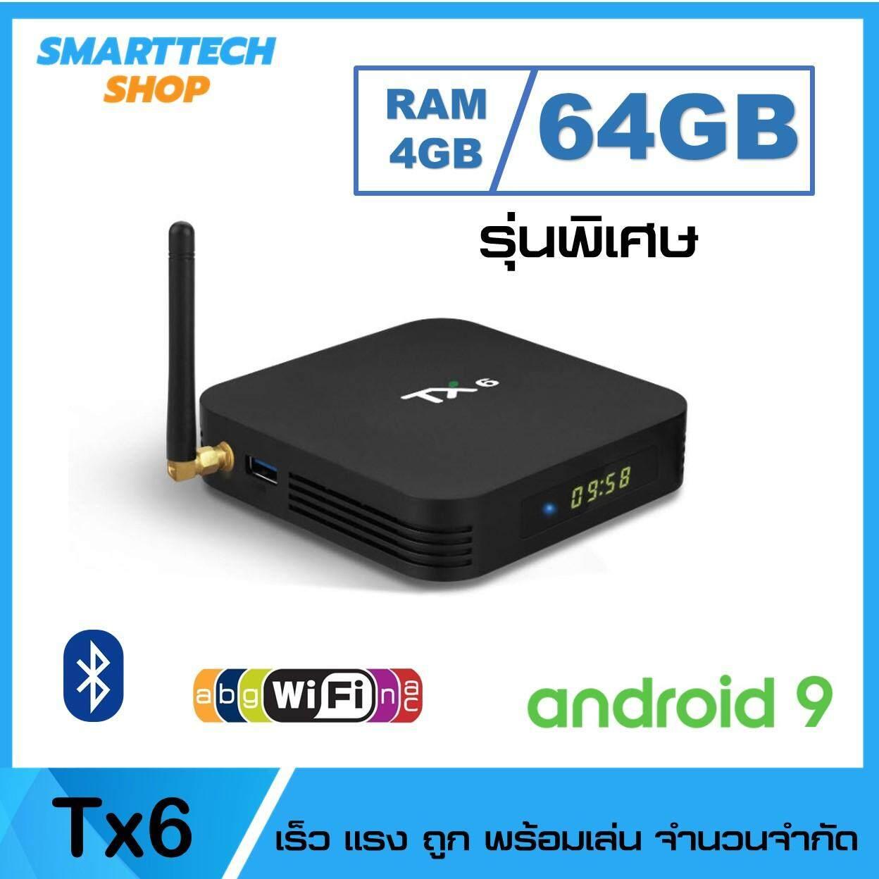 ทำบัตรเครดิตออนไลน์  สมุทรสาคร Android Smart tv box Tx6 รุ่นพิเศษ Rom 64GB  Bluetooth Wifi5G  เสป็คสูง ถูกสุด พร้อมเล่น