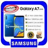 ขายดีมาก! Samsung Galaxy A7 2018 (Rom 128GB / Ram 6GB) # ประกันศูนย์ไทย 1 ปี + ส่งฟรี! Kerry
