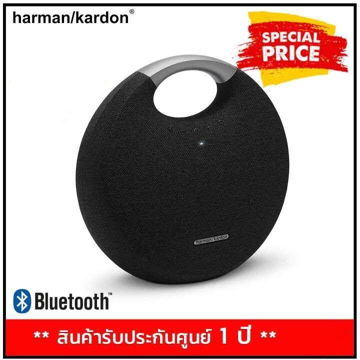 ยี่ห้อไหนดี  โคราชกรุงเทพมหานคร Harman Kardon Onyx Studio 5 Bluetooth Wireless Speaker (Onyx5) - Black