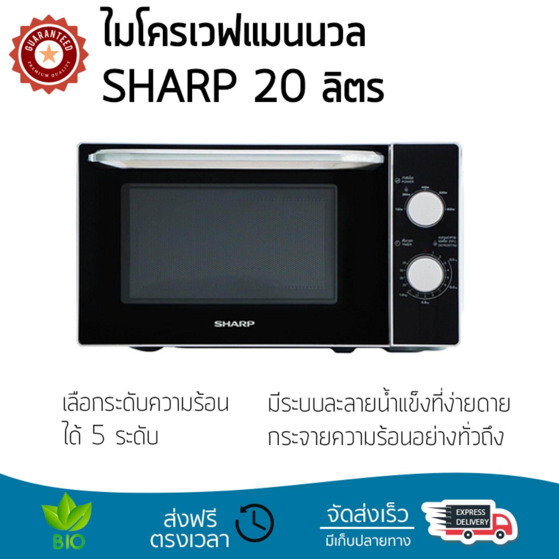รุ่นใหม่ล่าสุด ไมโครเวฟ เตาอบไมโครเวฟ ไมโครเวฟแมนนวล SHARP R-2200F-S 20 ลิตร | SHARP | R-2200F-S ปรับระดับความร้อนได้หลายระดับ  มีฟังก์ชันละลายน้ำแข็ง ใช้งานง่าย Microwave จัดส่งฟรีทั่วประเทศ