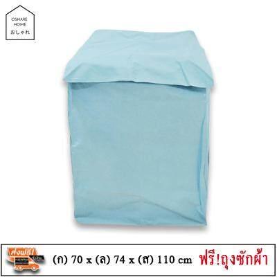 เก็บเงินปลายทางได้ Oshare Home ผ้าคลุมเครื่องซักผ้า เครื่องซักผ้า