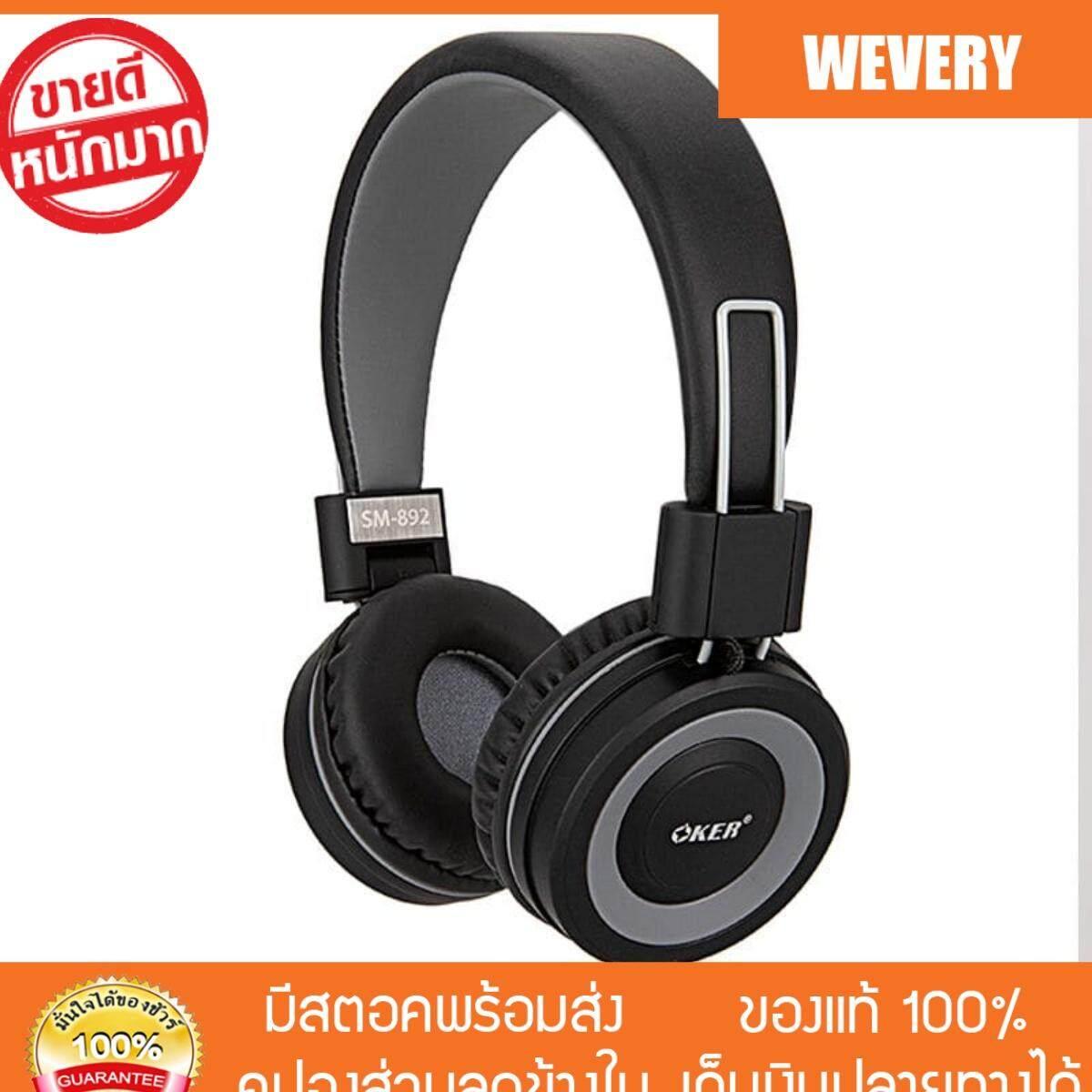 ลดสุดๆ [Wevery] HEADPHONE OKER SM-892 สีดำเทา headphone gaming หูฟังเกมมิ่ง oker หูฟังครอบหู หูฟังสำหรับคอม หูฟังแบบครอบ ส่ง Kerry เก็บปลายทางได้