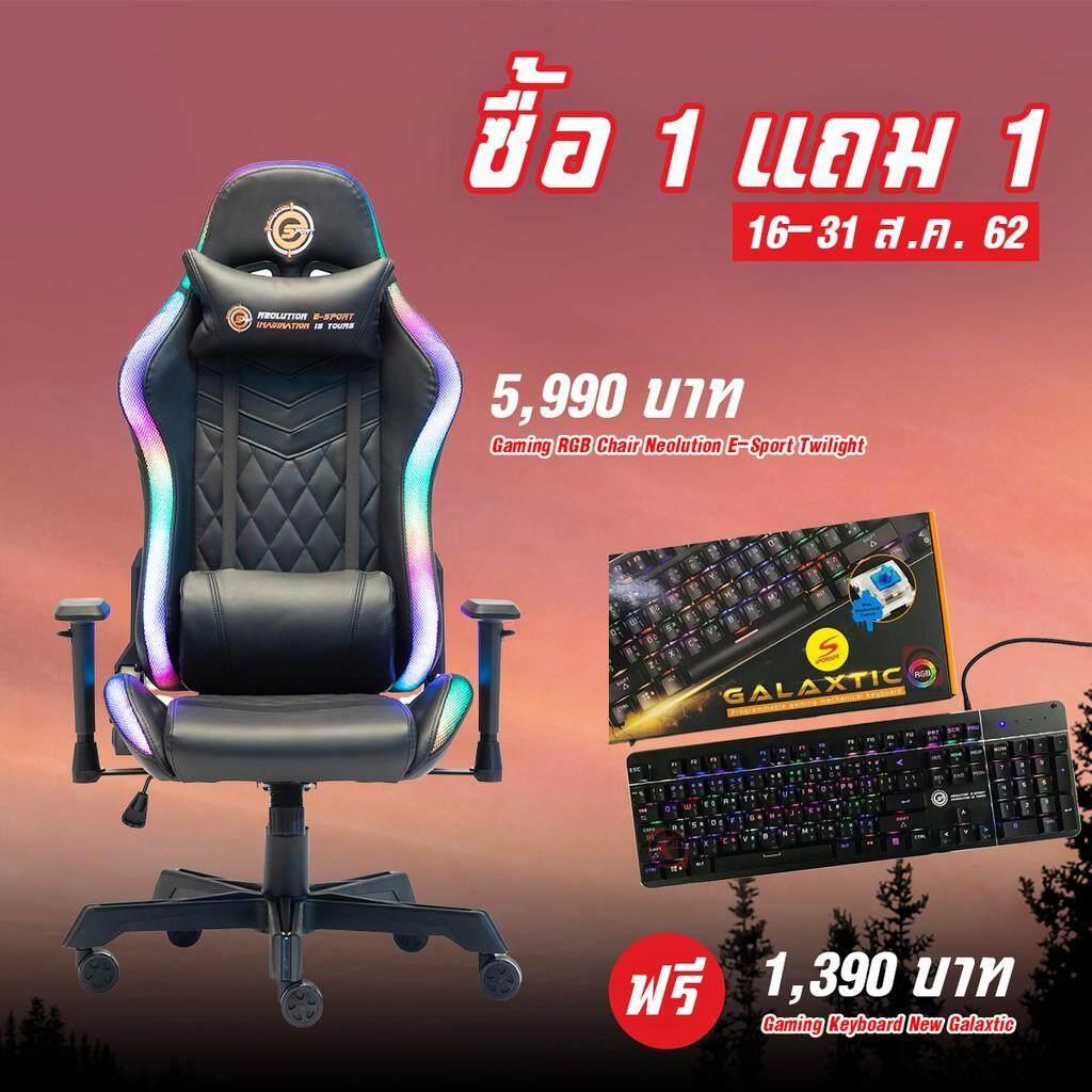 การใช้งาน  Neolution E-Sport Twilight Gaming RGB Chair เเถมฟรี Keyboard (Galaxtic Gaming Keyboard Blue switch 1 290 บาท)