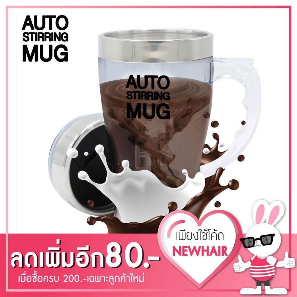 ราคาถูกสุด ️ส่งฟรี Kerry️Auto Stirring Mug แก้วชงอัตโนมัติ โปรโมชั่น ราคาถูก