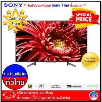 Sony Bravia 4K Ultra HD TV - HDR - Android TV - สมาร์ททีวี รุ่น KD-49X8500G ขนาด 49 นิ้ว X8500G Series *** บริการส่งด่วนแบบพิเศษ!ทั่วประเทศ (ทั้งในกรุงเทพและต่างจังหวัด)***