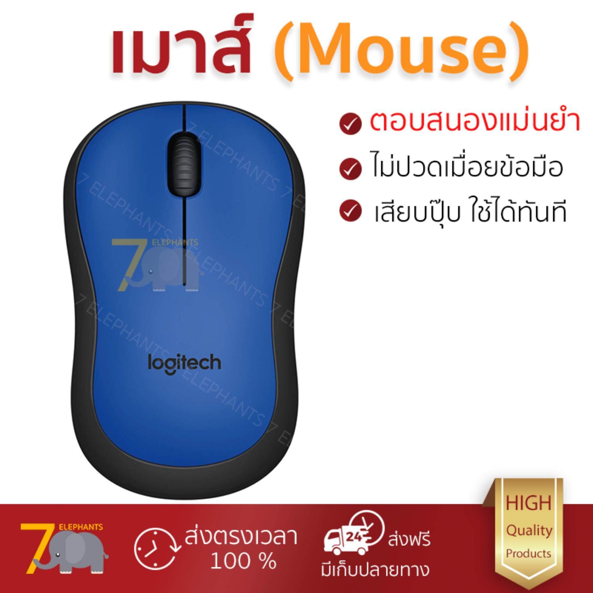 สุดยอดสินค้า!! รุ่นใหม่ล่าสุด เมาส์           LOGITECH เมาส์ไร้สาย (สีน้ำเงิน) รุ่น M221             เซนเซอร์คุณภาพสูง ทำงานได้ลื่นไหล ไม่มีสะดุด Computer Mouse  รับประกันสินค้า 1 ปี จัดส่งฟรี Kerry ท