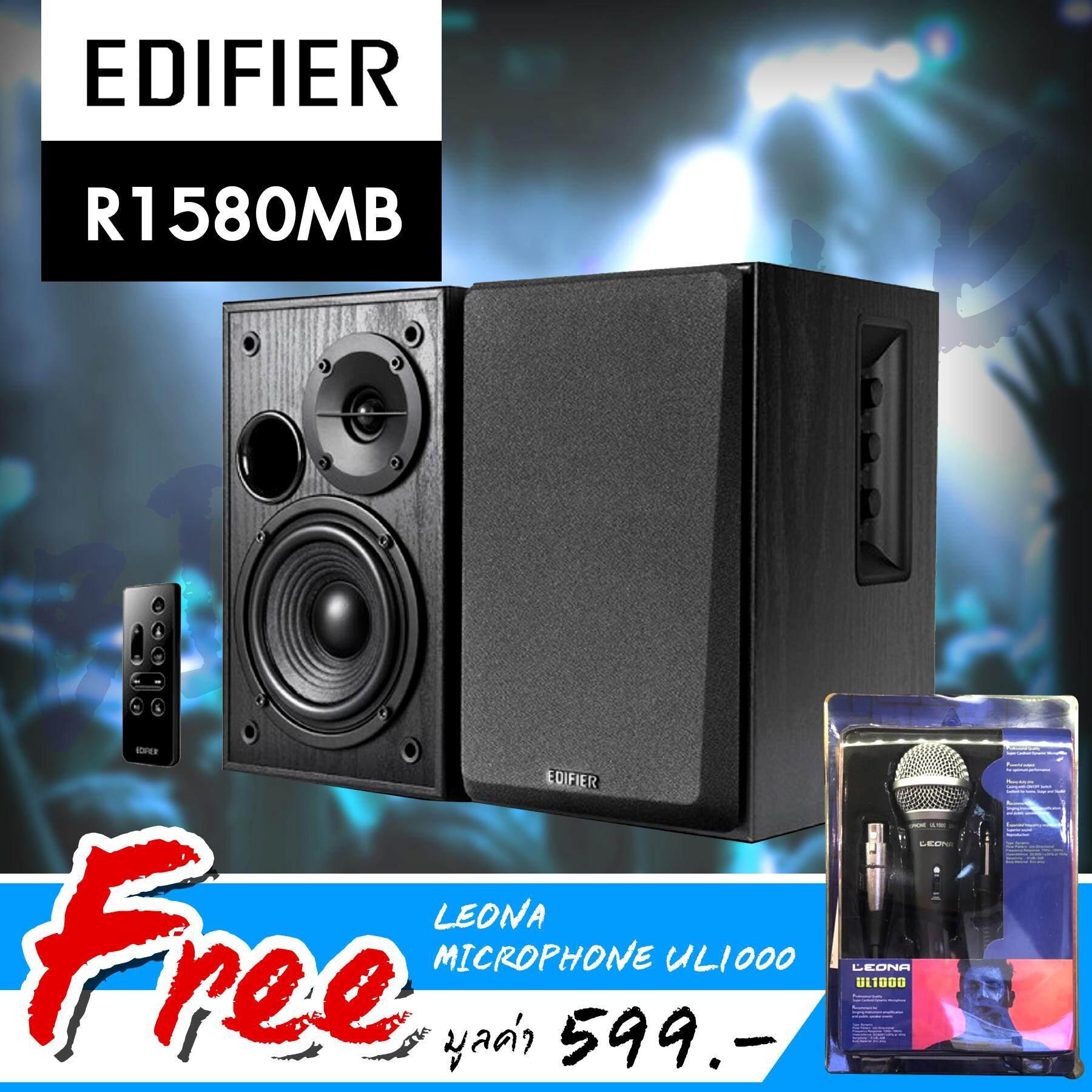สอนใช้งาน  อ่างทอง Edifier R1580MB Bluetooth Speaker  Free LEONA MICROPHONE UL1000