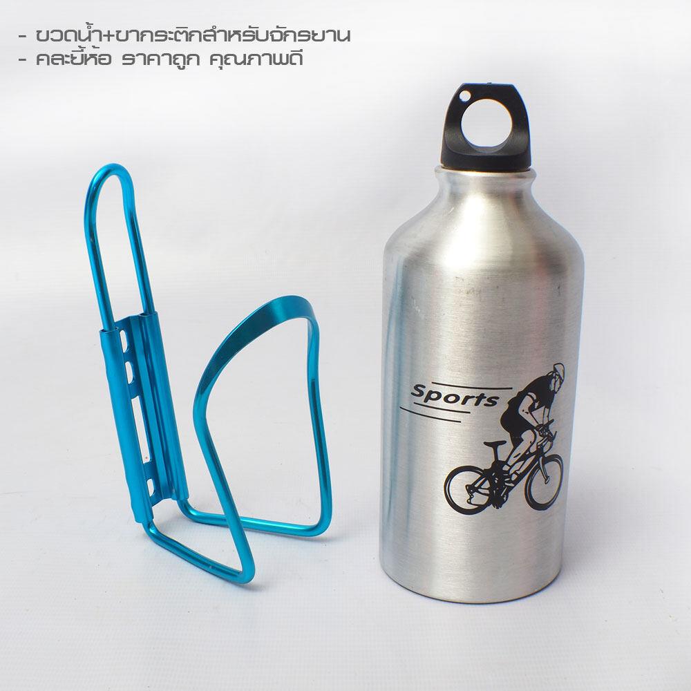 ของมันต้องมี กระติกน้ำแถมขากระติก สำหรับติดกับจักรยาน