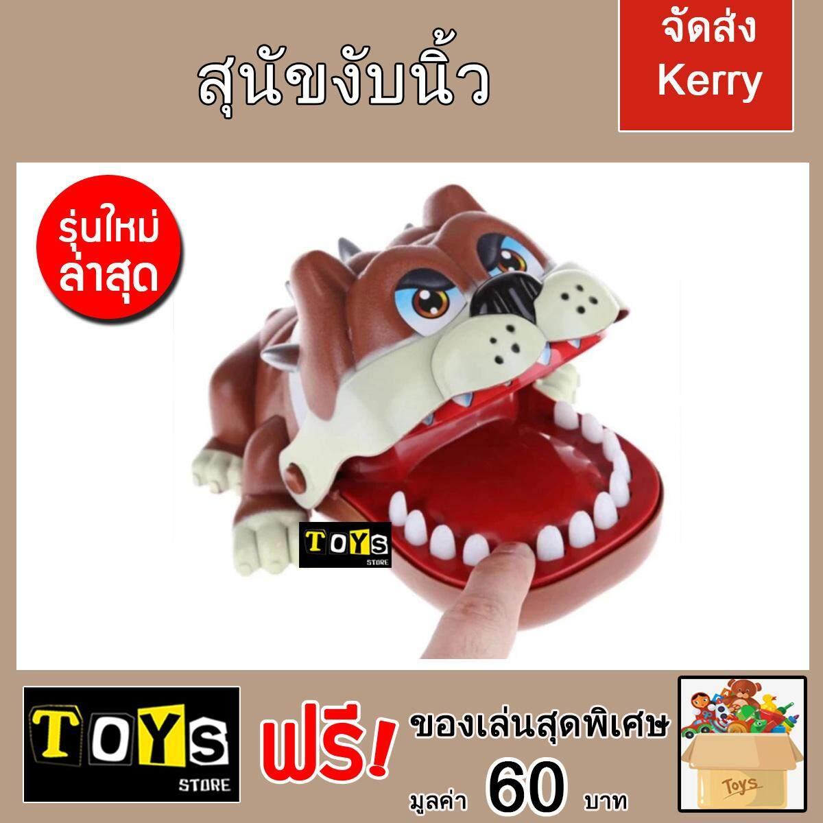 ลดสุดๆ ของเล่นเด็ก ชุดของเล่นเด็ก ขายของเล่น สุนัขงับนิ้ว เกมงับนิ้ว ของเล่นเด็ก  LUCKํY DOG เกมสุนัขงับนิ้ว เกมกดฟัน เกมเสี่ยงดวง ของเล่นเด็ก3ขวบ ( ส่งเร็ว Kerry )