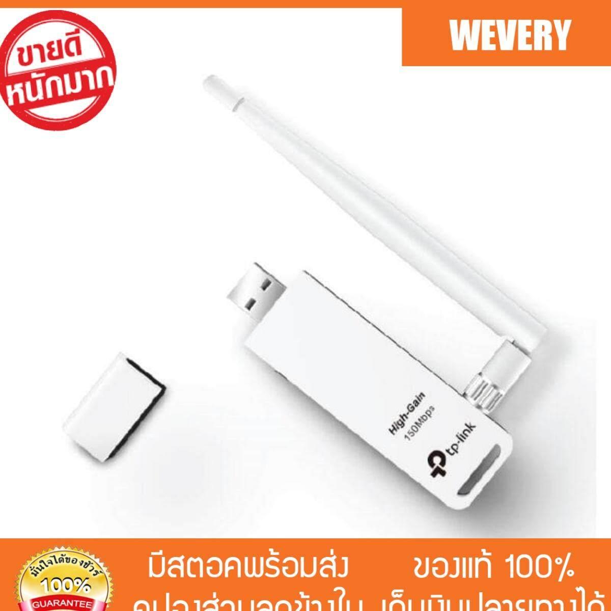 เก็บเงินปลายทางได้ [Wevery] TP-Link TL-WN722N อุปกรณ์รับสัญญาณ Wi-Fi (150Mbps High Gain Wireless USB Adapter) ตัวรับสัญญาณ wifi ตัวรับ wifi ส่ง Kerry เก็บปลายทางได้