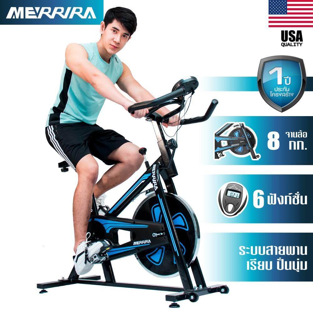 สอนใช้งาน MERRIRA จักรยาน Spin Bike จักรยานออกกำลังกาย จักรยานฟิตเนส Spinning Bike Stationary Bike Exercise Bike รุ่น MERRIRA MSB9300
