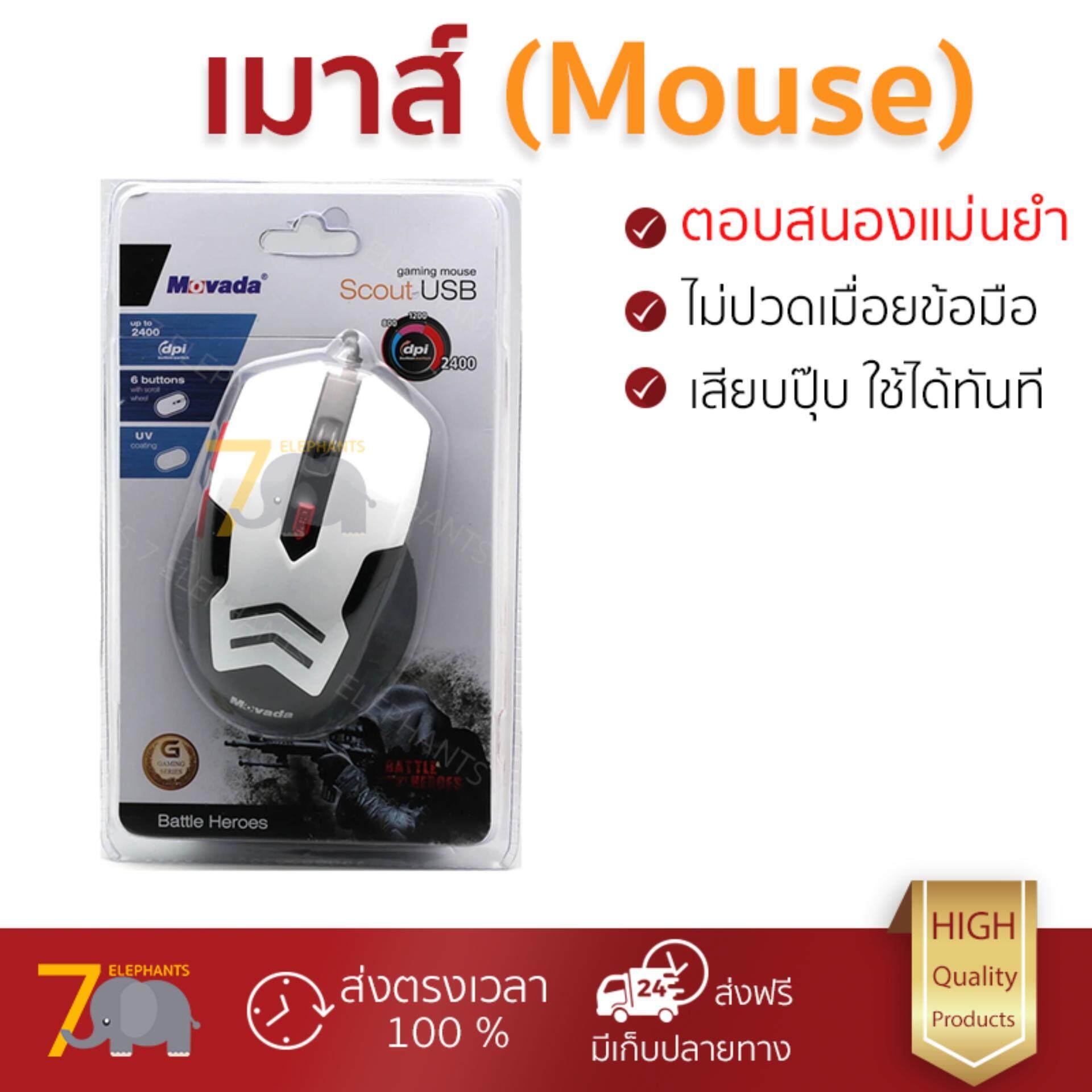 ลดสุดๆ รุ่นใหม่ล่าสุด เมาส์           MOVADA เมาส์เกมส์ (สีขาว/ดำ) รุ่น MO-007             เซนเซอร์คุณภาพสูง ทำงานได้ลื่นไหล ไม่มีสะดุด Computer Mouse  รับประกันสินค้า 1 ปี จัดส่งฟรี Kerry ทั่วประเทศ