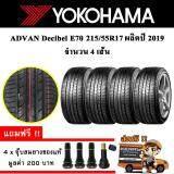 ประกันภัย รถยนต์ แบบ ผ่อน ได้ อุดรธานี ยางรถยนต์ Yokohama 215/55R17 รุ่น ADVAN DB Decibel E70 (4 เส้น) ยางใหม่ปี 2019