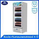 ราคาถูกและดีที่สุดในไทย ร้อยเอ็ด Sanden ตู้แช่เครื่องดื่ม 1 ประตู ความจุ 9.5 คิว 270 ลิตร รุ่น SPA-0253A (มีชั้นวางสินค้า 3 ชั้น)