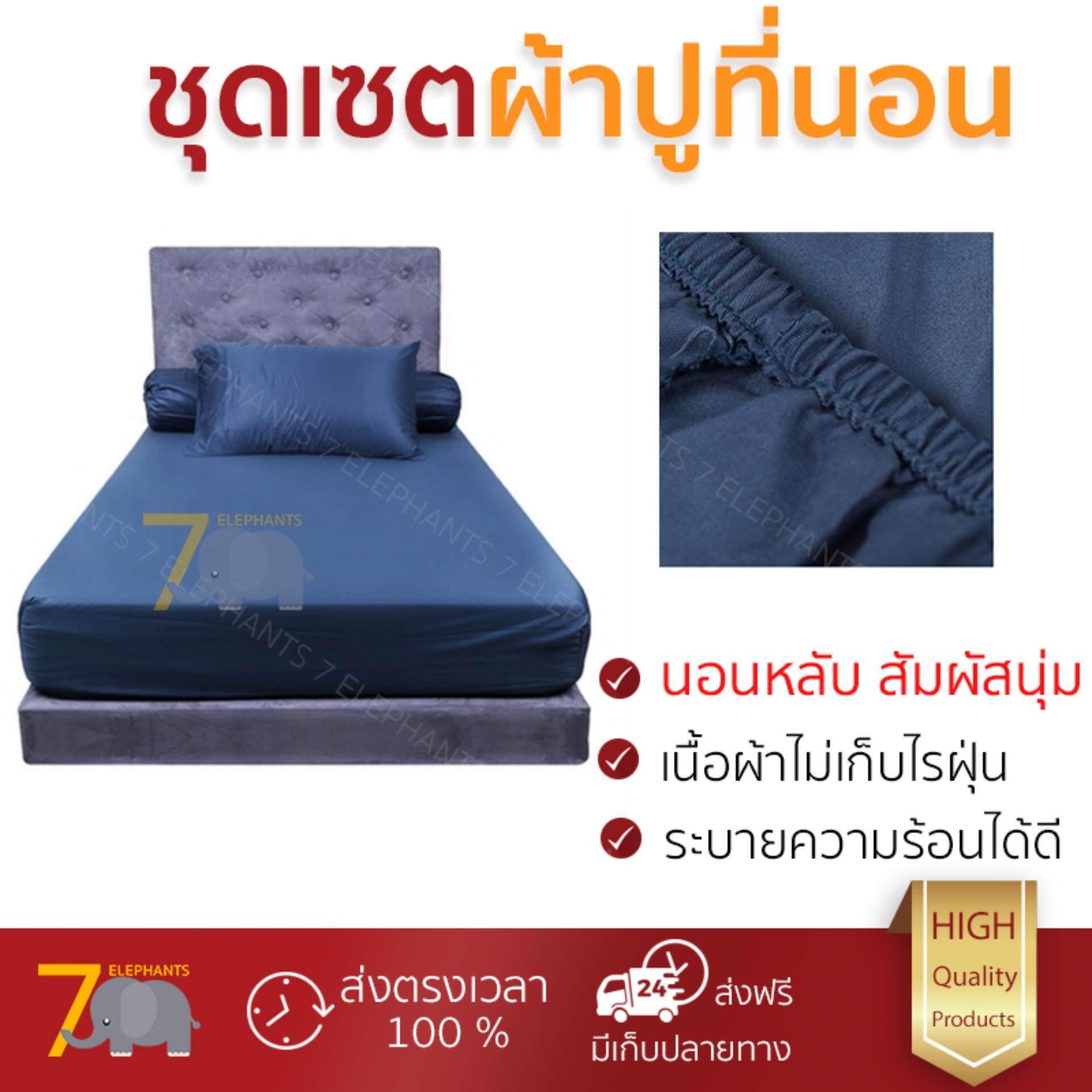 ลดสุดๆ ผ้าปูที่นอน ผ้าปูที่นอนกันไรฝุ่น ผ้าปู T3 HOME LIVING STYLE 375TC SHIN NAVY | HOME LIVING STYLE | ผ้าปูT3HLS375TC SHIN N สัมผัสนุ่ม นอนหลับสบาย เส้นใยทอพิเศษ ระบายความร้อนได้ดี กันเชื้อราและแบค