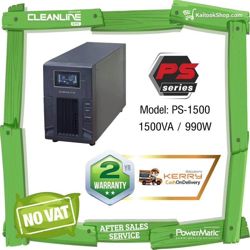 เครื่องสำรองไฟ Cleanline UPS PS-1500 : 1500VA / 990W (จอ LCD ประกัน 2 ปี ส่งฟรี! Kerry)